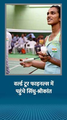 27 जनवरी से होने वाले टूर्नामेंट के लिए श्रीकांत और सिंधु ने क्वालिफाई किया, सात्विक-पोनप्पा की जोड़ी हुई बाहर