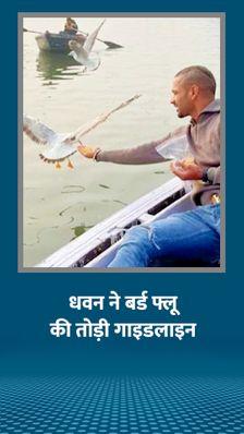 वाराणसी में नाव में बैठकर पक्षियों को दाना खिलाया, नाविकों पर जुर्माने के साथ प्रतिबंध लगा