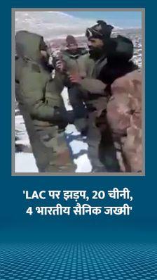 चीन के 20 सैनिक घायल, 4 भारतीय जवान भी जख्मी; चीन ने घुसपैठ की कोशिश की थी