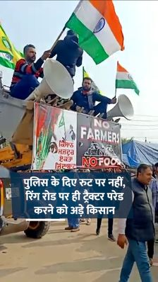 कुछ किसान नेताओं ने कहा- पुलिस का दिया रूट मंजूर नहीं; यह किसानों के साथ धोखा होगा, हम रिंग रोड पर ही परेड करेंगे