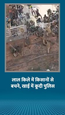 प्रदर्शनकारियों ने सुरक्षाबलों को घेरकर लाठियां बरसाईं, बचने के लिए पुलिसकर्मी 15 फीट ऊंची दीवार से कूदे