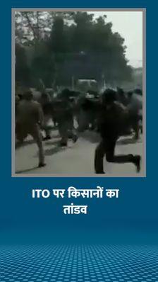 किसानों ने हक के लिए हद पार कर दी; दिल्ली की सड़कों पर 11 घंटे तक उत्पात, टकराव और हिंसा