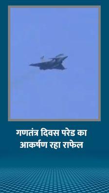 रिपब्लिक डे परेड में राफेल ने पहली बार उड़ान भरी, बांग्लादेश की सैन्य टुकड़ी भी पहली बार शामिल हुई