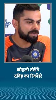 कोहली टेस्ट सीरीज में 381 रन बनाते ही द्रविड़ को पीछे छोड़ देंगे, सचिन टॉप पर काबिज