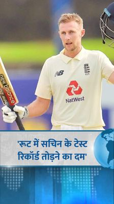 ज्योफ्री बॉयकॉट ने कहा- रूट में सचिन के सभी टेस्ट रिकॉर्ड तोड़ने का दम