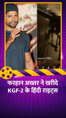 यश की फिल्म के हिंदी राइट्स के लिए फरहान अख्तर के प्रोडक्शन हाउस ने चुकाए 90 करोड़ रुपए, केजीएफ-2 बनी सबसे महंगी कन्नड़ फिल्म