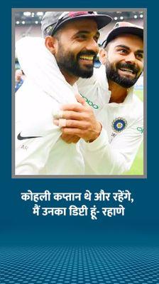 अजिंक्य रहाणे ने कहा- विराट टीम इंडिया के कैप्टन थे और रहेंगे, मैं सिर्फ उनका डिप्टी हूं