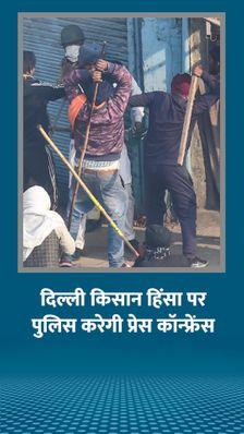 दिल्ली पुलिस कमिश्नर बोले- किसान नेताओं ने वादा तोड़ा, भड़काऊ भाषण दिए; हिंसा करने वालों को बख्शेंगे नहीं