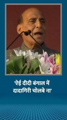 राजनाथ बोले- मजबूत PM ने यह पक्का किया कि अगर लोगों तक 100 पैसे भेजे हैं, तो पूरे उन तक पहुंचेंगे