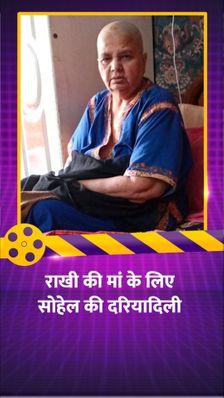 वीडियो शेयर कर सोहेल खान ने राखी से किया सपोर्ट का वादा, बोले- मां के इलाज के लिए किसी भी चीज की जरूरत हो सीधा मुझे फोन करें