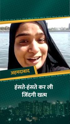 'ऐ प्यारी नदी, मुझे अपने में समा लो, मैं बस बहते रहना चाहती हूं...' यह कहकर अहमदाबाद की साबरमती में कूद गई महिला