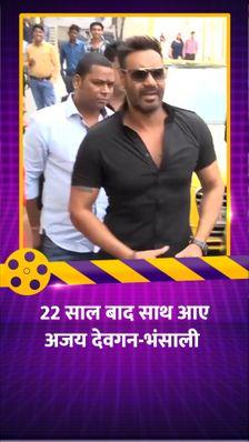 22 साल बाद संजय लीला भंसाली के साथ काम करेंगे अजय देवगन,'गंगूबाई काठियावाड़ी' में निभाएंगे आलिया के मेंटर की भूमिका
