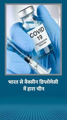 कोरोना पर सबसे पहले काबू पाने वाला चीन भी भारत से वैक्सीन डिप्लोमेसी में हारा