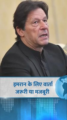 पाकिस्तान के PM ने कहा- बातचीत की जिम्मेदारी भारत पर, उसे कश्मीर की आजादी के लिए कदम उठाने चाहिए