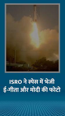 ई-गीता और PM मोदी की तस्वीर अंतरिक्ष में भेजी गई, 19 सैटेलाइट भी लॉन्च, इनमें 13 अमेरिका के