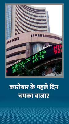 सप्ताह में कारोबार के पहले दिन बीएसई 749 अंक और निफ्टी 232 पॉइंट ऊपर बंद हुआ; MMTC के शेयर में 20% का उछाल रहा
