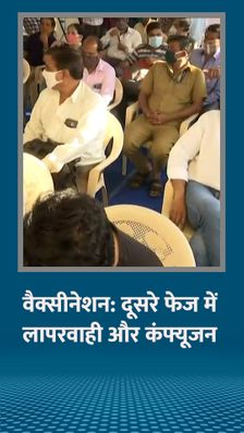 बिहार के निजी अस्पतालों में भी मुफ्त वैक्सीन लगेगी; MP में ऑनलाइन-ऑफलाइन रजिस्ट्रेशन को लेकर कन्फ्यूजन
