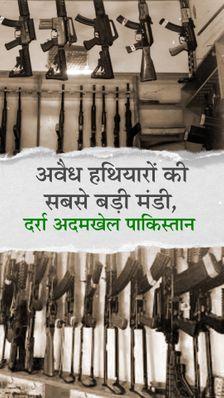 AK-47 से एंटी एयरक्राफ्ट गन तक दर्रा अदमखेल में सब मिलेगा, हर देश के हथियार का डुप्लीकेट भी मिलता है