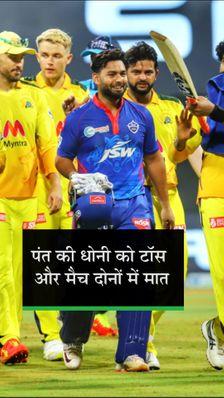 चेन्नई के खिलाफ लगातार तीसरी जीत, कप्तान पंत ने पहले ही मैच में धोनी को टॉस और मुकाबला दोनों में हराया