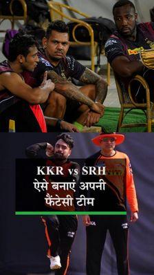 कोलकाता के रसेल-शाकिब जैसे ऑलराउंडर्स, हैदराबाद के टॉप ऑर्डर बल्लेबाज और राशिद-नटराजन जैसे गेंदबाज दिला सकते हैं पॉइंट