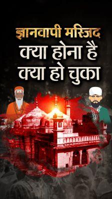 ASI पता करेगी क्या ज्ञानवापी मस्जिद के नीचे मंदिर है, कितना पुराना है ये विवाद और कौन उठाएगा सर्वे का खर्च? जानें सबकुछ