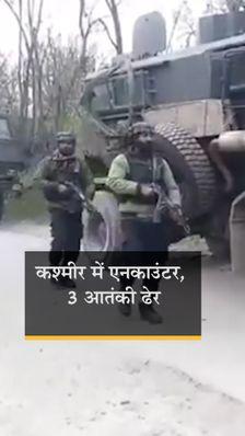 शोपियां में सुरक्षाबलों ने 3 आतंकियों को मार गिराया, बीते 3 दिन में 11 दहशतगर्द ढेर किए गए