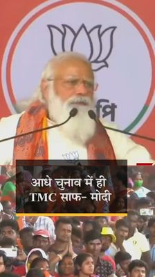 PM बोले- TMC ने SC कैटेगरी के लोगों का अपमान किया, ममता का जवाब- बोलते समय सीमाएं लांघने वाला ऐसा पीएम नहीं देखा