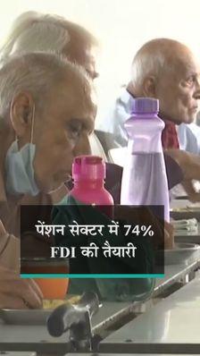 पेंशन सेक्टर में FDI की सीमा 74% हुई तो आप और आपकी नेशनल पेंशन स्कीम पर क्या होगा असर...जानिए