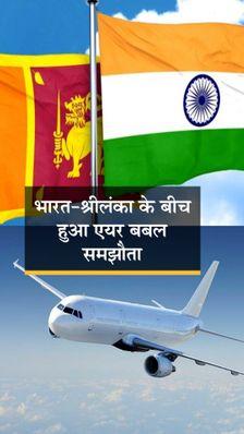 भारत-श्रीलंका के बीच भी हुआ एयर बबल समझौता, अब 28 देशों में जा सकते हैं भारतीय