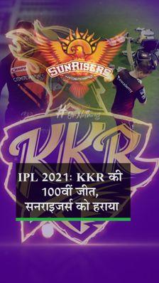 यह उपलब्धि हासिल करने वाली कोलकाता IPL की तीसरी टीम; हैदराबाद को लगातार तीसरे मुकाबले में हराया, मैच में 4 फिफ्टी लगीं