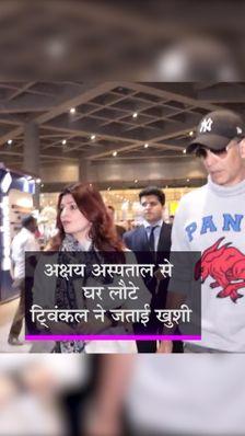 8 दिन बाद अस्पताल से घर लौटे अक्षय कुमार, पत्नी ट्विंकल ने सोशल मीडिया पर जताई खुशी