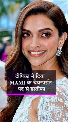 एक्ट्रेस ने छोड़ा MAMI का चेयरपर्सन पद, 2019 में आमिर खान की पत्नी किरण राव को किया था रिप्लेस