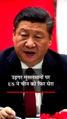 चीन में उइगरों मुसलमानों पर हो रहे अत्याचार की अमेरिका ने फिर की निंदा, कहा- इसके खिलाफ दुनिया के देशों को एकजुट होने की जरूरत