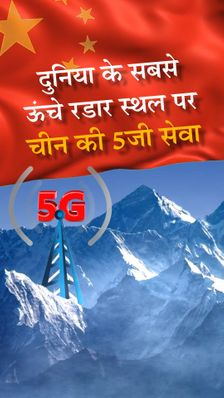तिब्बत बॉर्डर के पास दुनिया के सबसे ऊंचे रडार स्थल पर 5जी सिग्नल बेस खोला, भारत-भूटान की सीमा से सटा हुआ है