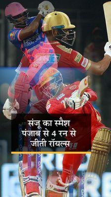 आखिरी ओवर में 13 रन नहीं बना सकी रॉयल्स; सैमसन बतौर कप्तान पहले मैच में शतक लगाने वाले IPL के पहले खिलाड़ी