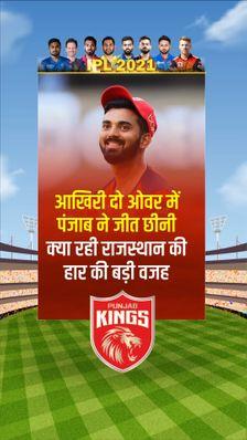 राहुल-हूडा ने मिडिल ओवर्स में 115 रन जड़े, खराब फील्डिंग राजस्थान की हार की बड़ी वजह; आखिरी दो ओवर में पंजाब ने जीत छीनी