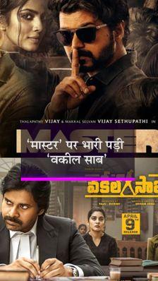 वीकेंड कलेक्शन में भी 'मास्टर' पर भारी पड़ी 'वकील साब', महामारी के दौर की टॉप 10 वीकेंड ग्रॉसर्स में हिंदी की एक भी फिल्म नहीं