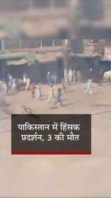 लाहौर में तहरीक-ए-लब्बैक का धरना खत्म कराने पहुंची पुलिस पर हमला, झड़प में 3 की मौत; पुलिसवालों को बंधक बनाया