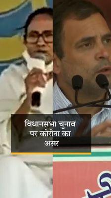 बंगाल में पीएम मोदी की सभा में नहीं होंगे 500 से ज्यादा लोग; राहुल पहले ही रैलियां कैंसिल कर चुके, ममता ने भी जनसभाओं का समय घटाया