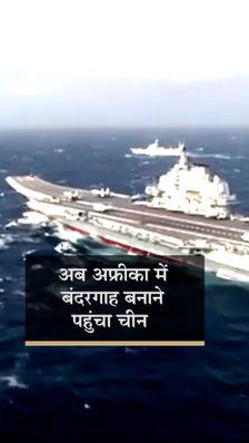हिंद महासागर में ताकतवर हुआ चीन, भारत के पड़ोसी देशों को भी कर रहा कंट्रोल; अब पश्चिम अफ्रीका में बंदरगाह बनाने पर विचार