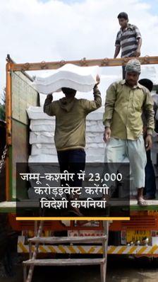 महामारी के कारण जम्मू-कश्मीर नहीं कर पाया था इनवेस्टमेंट समिट, फिर भी 400 कंपनियां 23 हजार करोड़ निवेश के लिए तैयार