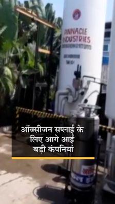 टाटा स्टील, सेल और AMNS इंडिया ने शुरू की ऑक्सीजन की सप्लाई, कोविड-19 के इलाज में मिलेगी मदद