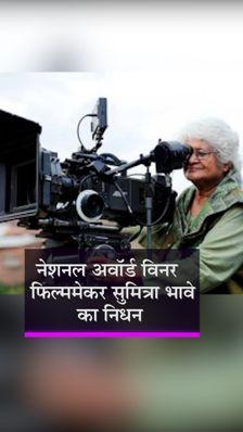 नहीं रहीं सुमित्रा भावे, पहली फिल्म के लिए नेशनल अवॉर्ड जीता था, आखिरी फिल्म 'दंगल' जैसी फिल्मों पर भारी पड़ी थी