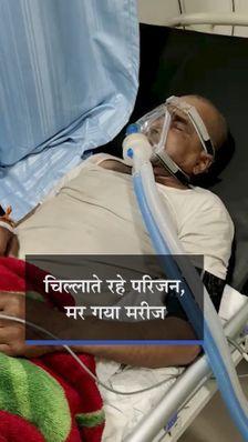 ऑक्सीजन खत्म होने से 10 कोरोना मरीजों की मौत; एक महिला ने भाई, पिता और चाचा को एकसाथ खोया