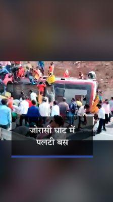 दिल्ली से MP के छतरपुर आ रही ओवरलोड बस पलटी, 3 मजदूरों की मौत; काम छोड़कर लौट रहे थे