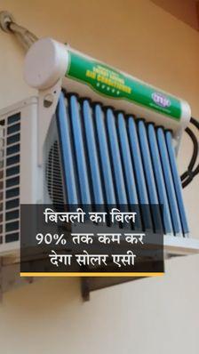 इलेक्ट्रिक AC की तुलना में हर महीने कम से कम 2100 रुपए की बचत होगी, बिजली का बिल 90% तक कम कर देंगे