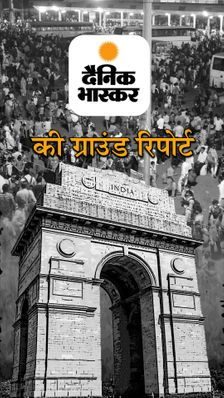 भाई को मास्टर बनाने दिल्ली लौटे थे, पर किस्मत में मजदूरी ही है; किसी ने बच्चा खोया था और इस बार आस खो दी