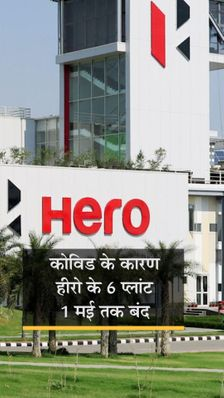 हीरो ने भारत में अपने सभी 6 प्लांट 1 मई तक बंद किए, इनमें 80000 से ज्यादा कर्मचारी करते हैं काम