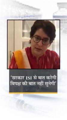 प्रियंका गांधी बोलीं- सरकार दुबई में ISI से बात कर सकती है, लेकिन उसके पास विपक्षी दलों की सलाह सुनने का समय नहीं