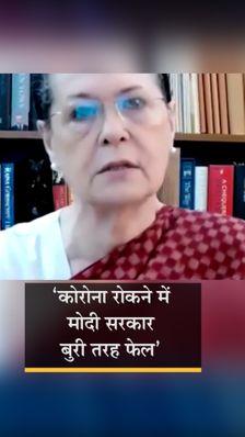सोनिया गांधी बोलीं- सिस्टम नहीं मोदी सरकार फेल हुई, 35 हजार करोड़ का बजट फिर भी राज्यों पर डाल रहे वैक्सीनेशन का बोझ